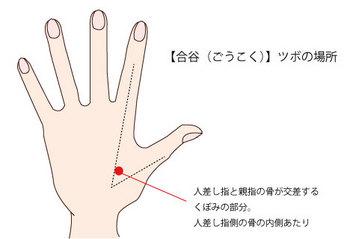 goukoku.jpg